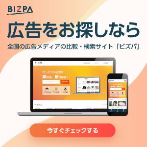 広告をお探しなら、全国の広告メディアの比較・検索サイト「ビズパ」