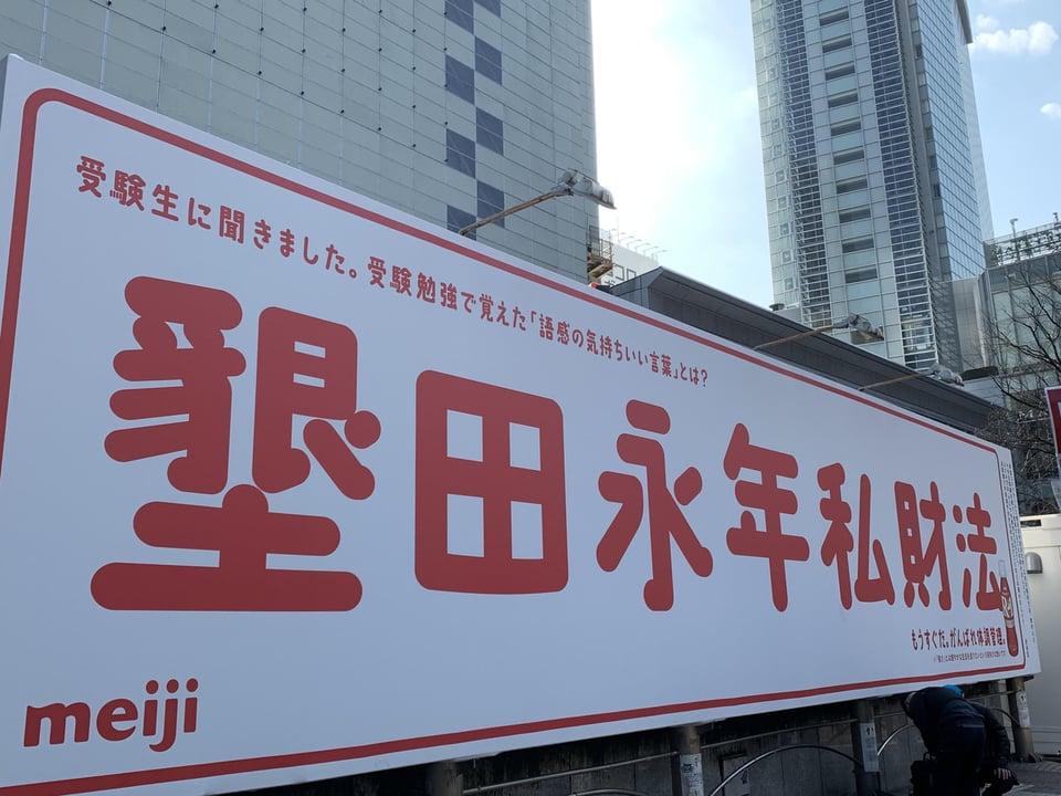 2021年2月版】ネットでバズった面白広告3選 | 渋谷駅に登場した「墾田 ...